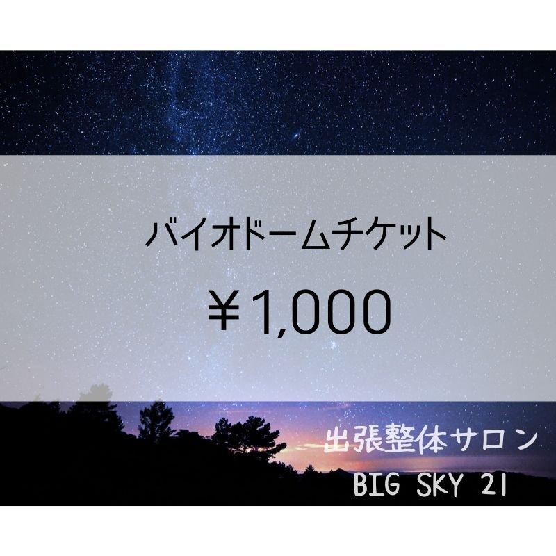バイオドーム 1,000円のイメージその1