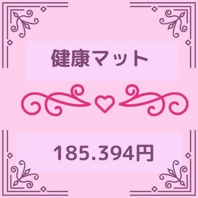 健康マット185394円