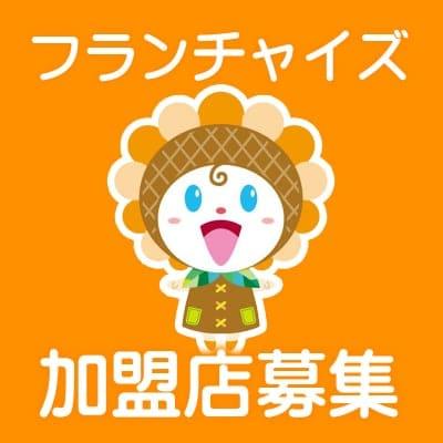 【5社限定】フランチャイズ加盟店募集