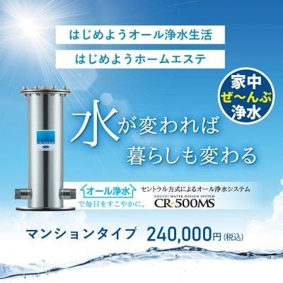 マンション用オール浄水器(240,000円)