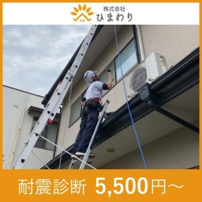 耐震診断(5,500円)