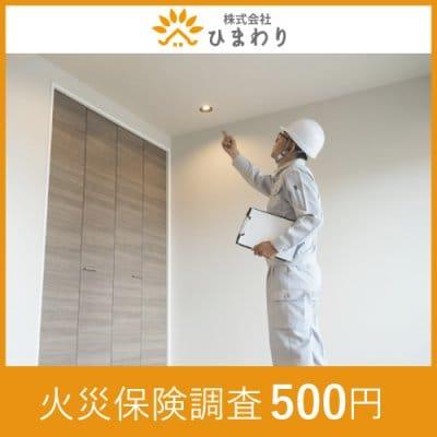 火災保険被害調査(500円)