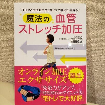 【魔法の血管ストレッチ加圧】教則本