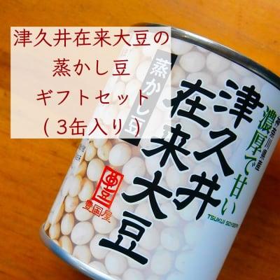 発売以来のロングセラー!! 津久井在来大豆の蒸かし豆ギフトセット (135...