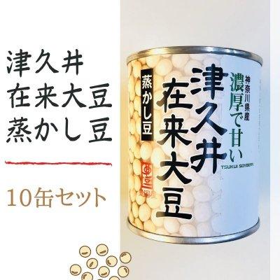 10缶セット 津久井在来大豆の蒸かし豆 (1缶135g入り)【豊国屋おりじなる商品】
