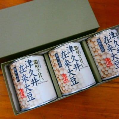 発売以来のロングセラー!! 津久井在来大豆の蒸かし豆ギフトボックス (135g×3缶入り)