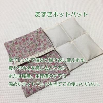 あずきホットパット(大)YUWA花柄ピンク