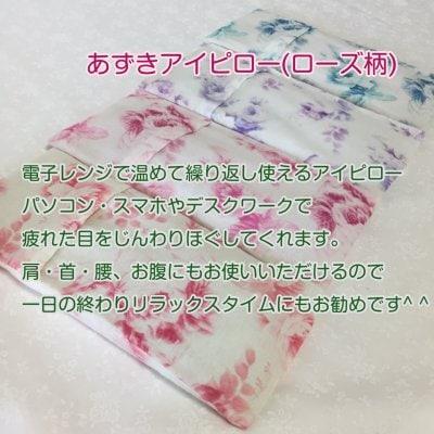 あずきアイピロー(ローズ柄)選べるカラー4色