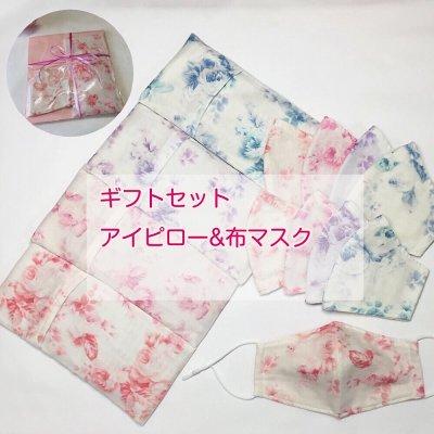 【ギフトセット】アイピロー&布マスク/ラベンダーアイピロー/あずき...