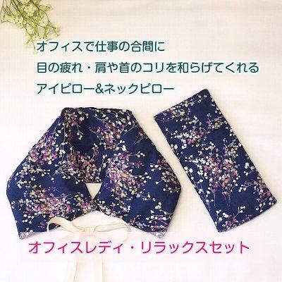 オフィスレディ・リラックスセット/アイピロー/ネックピロー/あずきアイ...