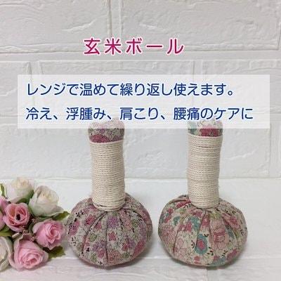 玄米ボール/玄米を包んでボール状になった温活アイテム/冷え・浮腫み・...