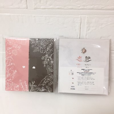 #恋する漢方茶『恋』『艶』トライアルセット(2種類)