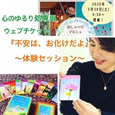 【5/30(土)】おしゃべりマルシェ「不安は、お化けだよ」体験カードセッション