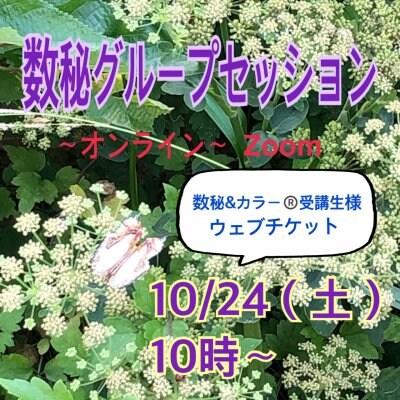 10/24(土)【Zoom】数秘グループセッション(数秘&カラー(R)講座修了生様専用)