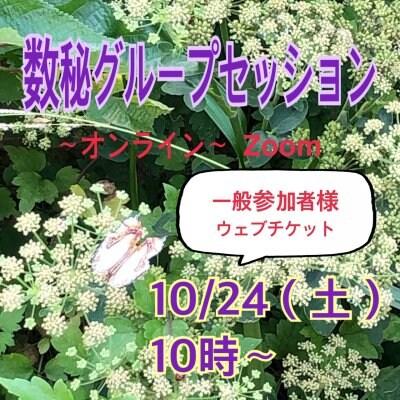 10/24(土)【Zoom】数秘グループセッション(一般参加者様専用)