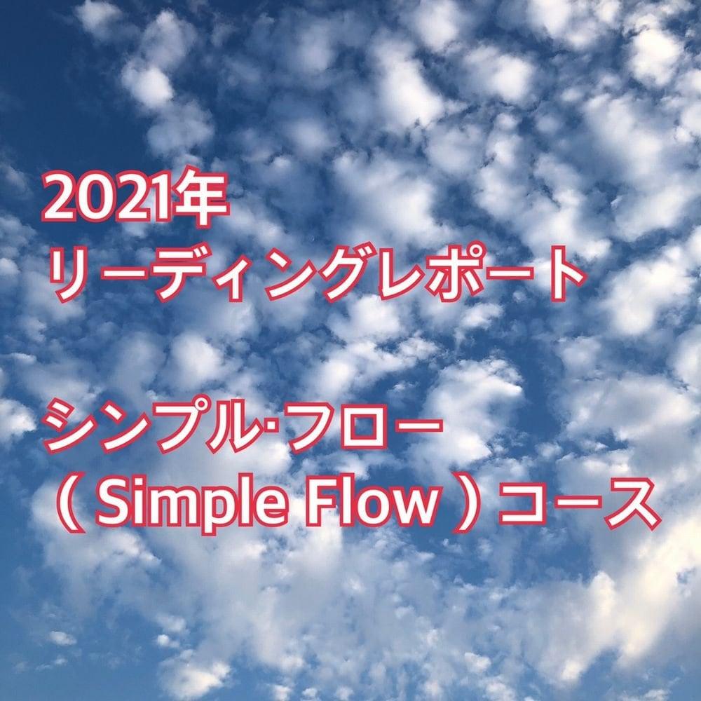 シンプル☆あなたのための「2021年リーディングレポート」シンプルフロー(Simple Flow)コースのイメージその1