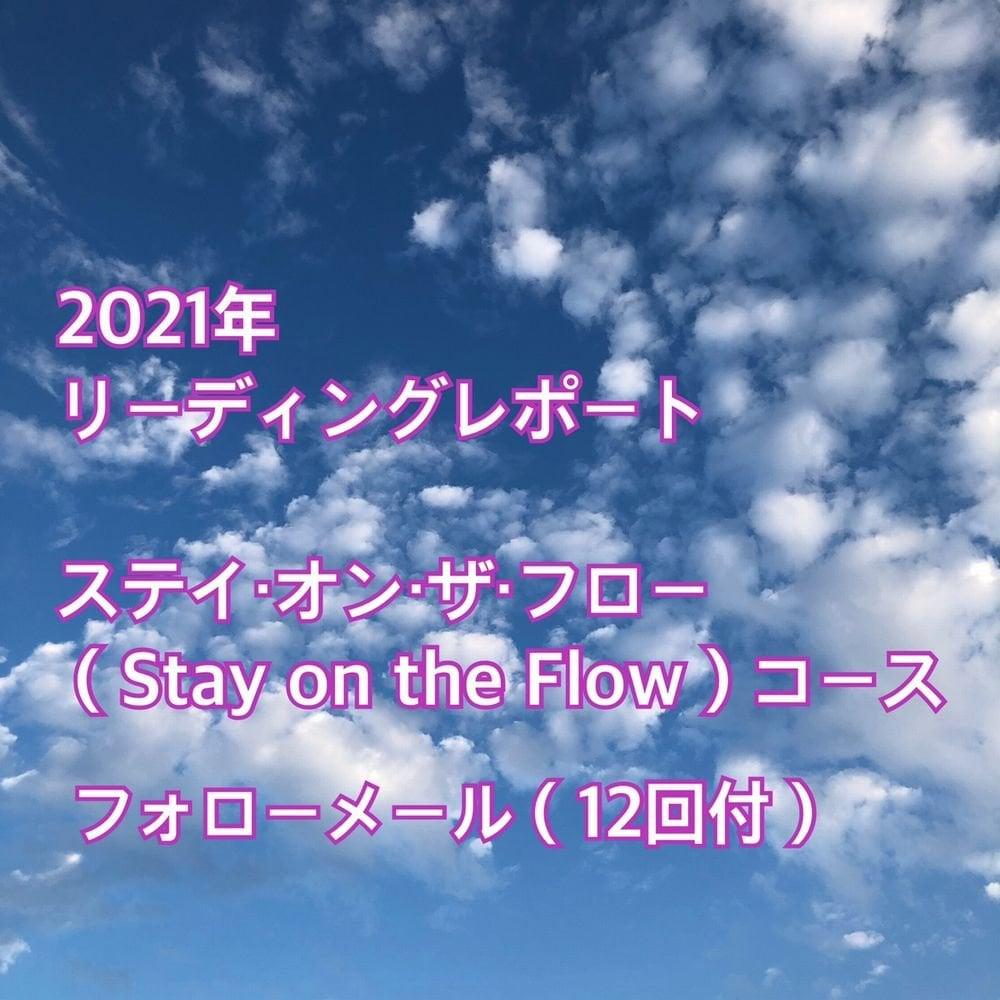 ステイ☆2021年「リーディングレポート」ステイ・オン・ザ・フロー(Stay on the Flow)コースのイメージその1