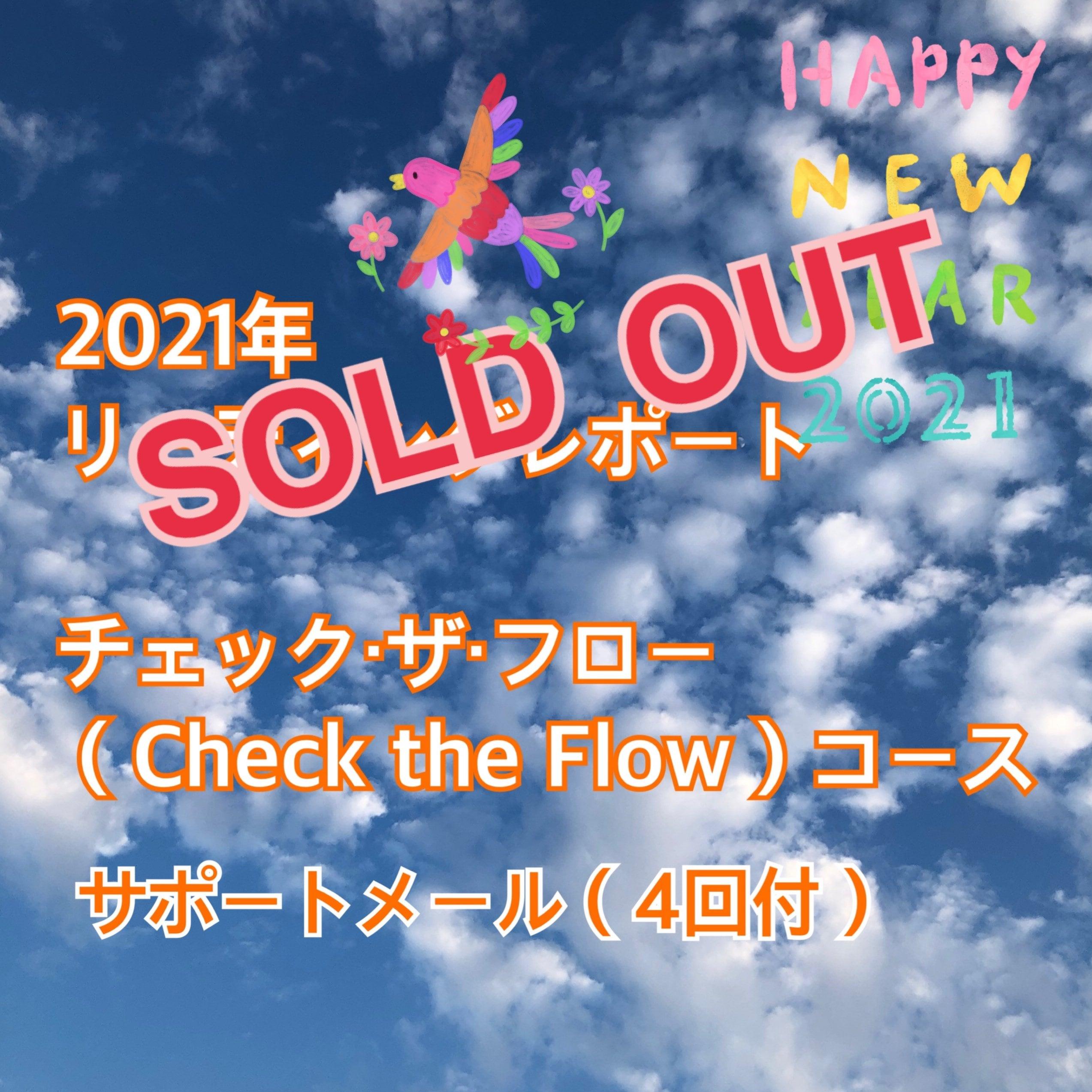 チェック☆あなたのための「2021年リーディングレポート」チェック・ザ・フロー(Check on the Flow)コースのイメージその1