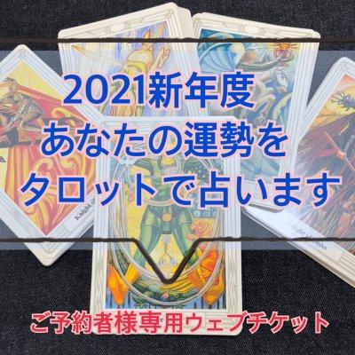 2021新年度『あなたの運勢をタロットで占います。』ご予約者様専用ウェブチケット