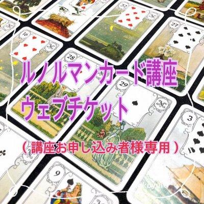 【カード占い】ルノルマンカード講座ご予約者様専用ウェブチケット