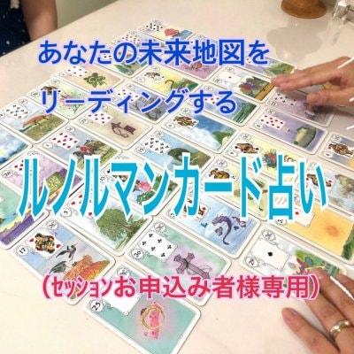 【カードセッション】あなたの未来地図をリーディングする『ルノルマンカード占い』(期間限定モニターセッション)