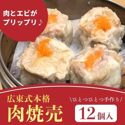 広東式肉焼売【12個入】