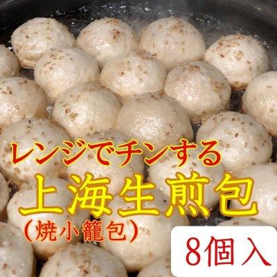 上海生煎包(焼小籠包)8個入