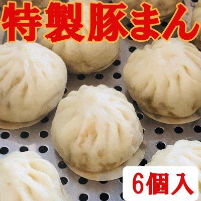 【手作り特製】豚まんじゅう 【6個入】