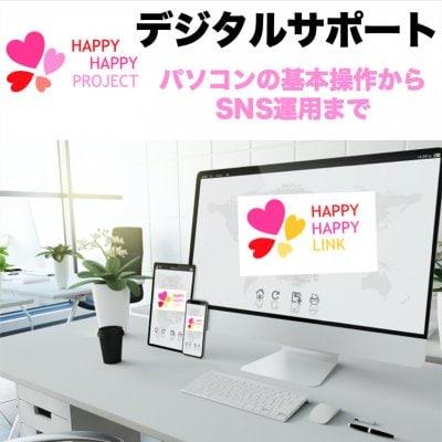 ハッピープロジェクト デジタルサポート