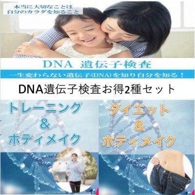 DNA遺伝子検査お得2種ダイエットボディ&スキンケアセット
