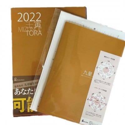孔子経営手帳(2022年版)+九星書き込みノート オトクなセット 経営手...