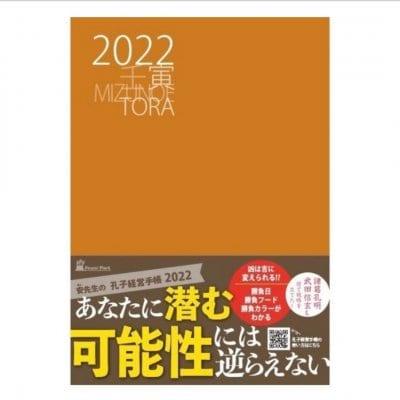 孔子経営手帳2022 (気学ビジネス手帳)