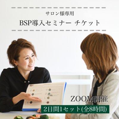 BSPダイエットプログラム 導入セミナー