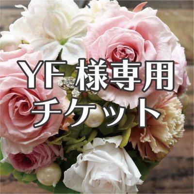 YF様専用チケット