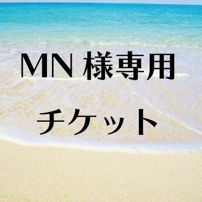 MN様専用チケット