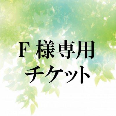 F様専用チケット