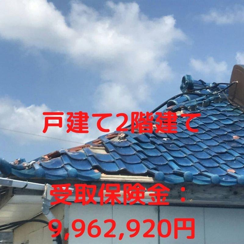 建物ドック 建物損害調査チケット 高ポイント還元のイメージその2