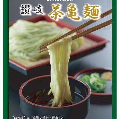 幻の麺 讃岐【茶亀麺】5食分つゆ付