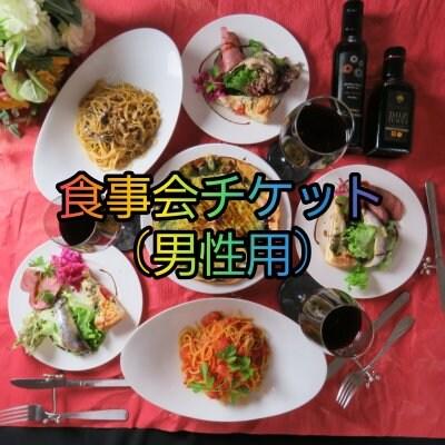【男性用】食事会チケット