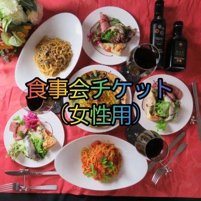 【女性用】食事会チケット