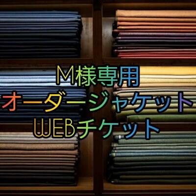 M様専用 【オーダージャケット】チケット