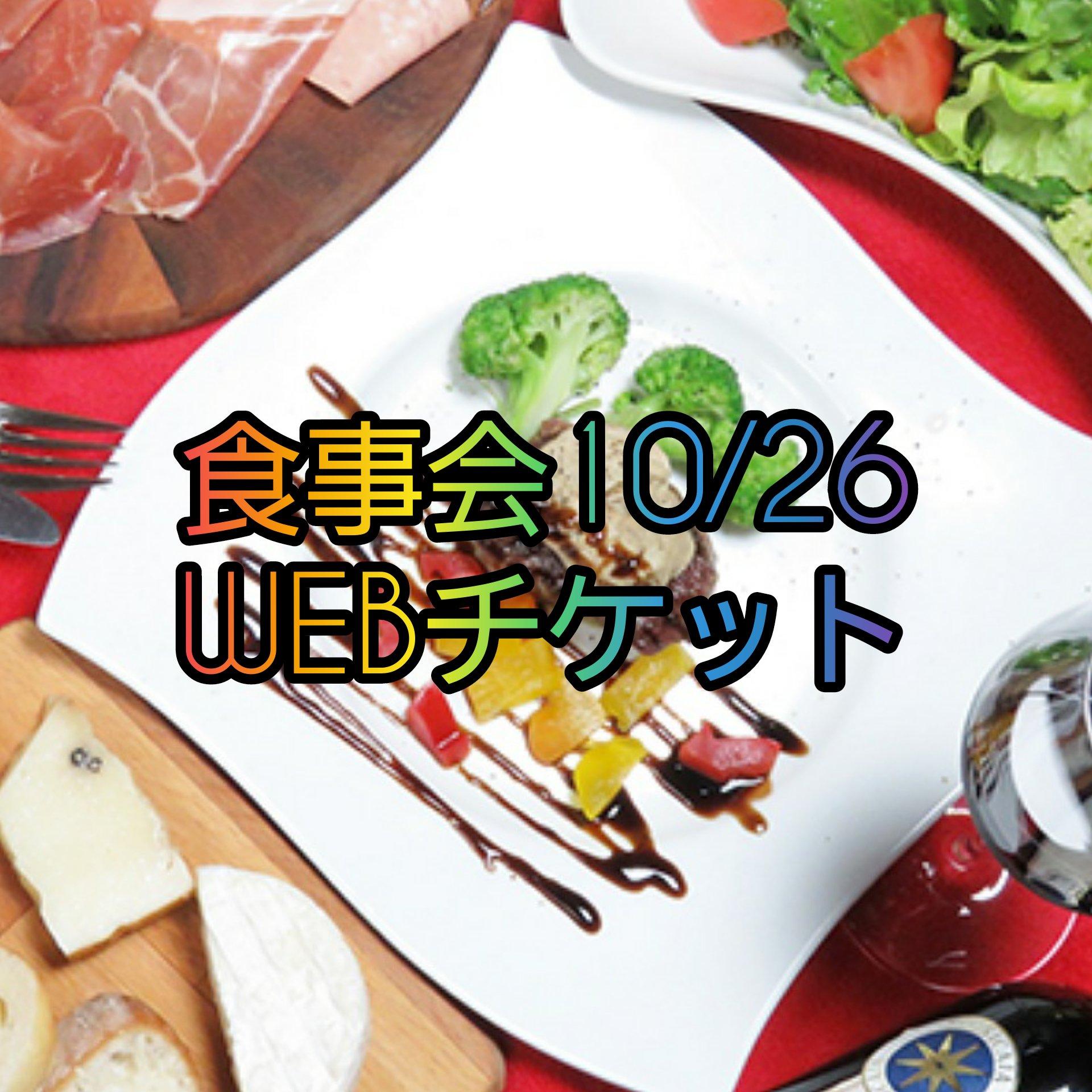 交流会チケット 10/26(月)のイメージその1