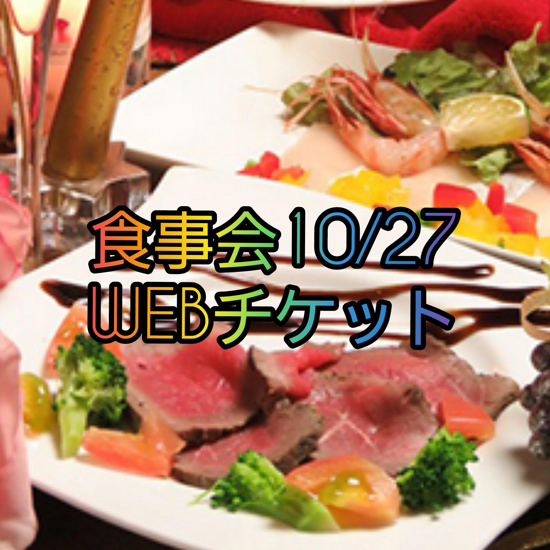 交流会チケット 10/27(火)のイメージその1