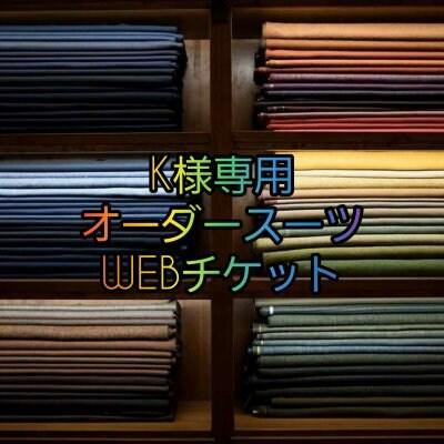 K様専用【3Pオーダースーツ】チケット