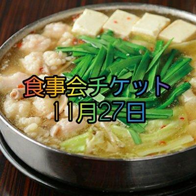 食事会チケット 11/27(金)