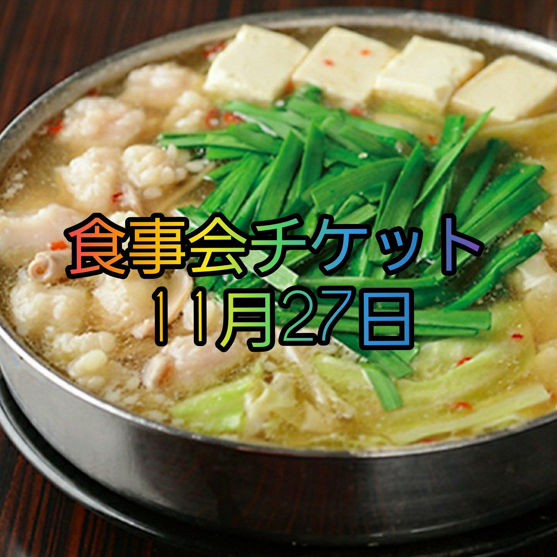 食事会チケット 11/27(金)のイメージその1