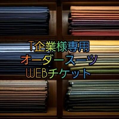 T企業様専用【オーダースーツ】チケット