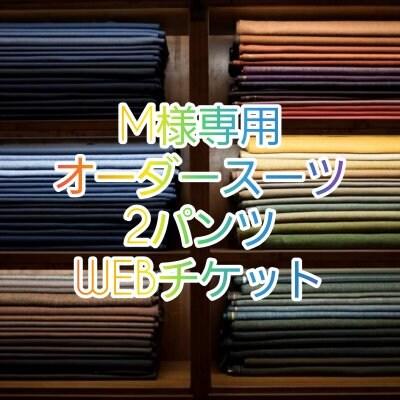 M様専用 【オーダースーツ2パンツ】チケット