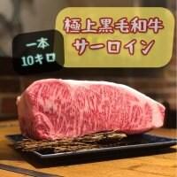 厳選黒毛和牛 サーロイン 10Kg 塊肉 かたまり肉 ブロック肉 最高級赤身 一頭買い A4 A5クラス