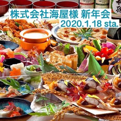 株式会社海屋様 新年会